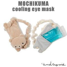 ACCENT(アクセント ) MOCHIKUMA(もちくま/モチクマ) cooling eye mask(冷感) P0234 ミルク(アイボリー)/いちご(ピンク)/みたらし(ブラウン)/ごま(グレー) クールジェル付き(保冷剤)
