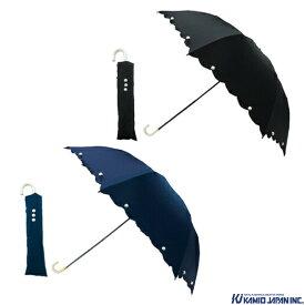 ピンクトリック スカラップ パール(PINK TRICK・SCALLOP PEARL) 晴雨兼用 2段折・折傘(99.5%遮光) 85958 ブラック/ネイビー 50cm(親骨の長さ) kamiojapan(カミオジャパン)