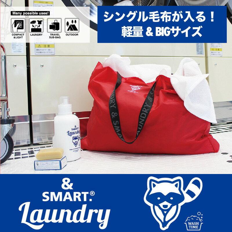 パインクリエイト(Pine Create) &SMART. ランドリーバッグ ブラック/ホワイト/ブルー/ライトブルー/グレー/レッド W560×H450×D120 メール便 送料無料