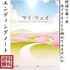 エンディングノート 終活 A4 文具 相続 終活カウンセラー協会 ノート ブログ 送料無料