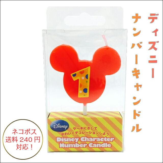 ディズニー 誕生日 ろうそく 1番 ミッキー ミニー バースデーキャンドル 数字 ナンバーキャンドル カメヤマキャンドルハウス