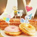 スヌーピー チャーリー・ブラウン ハート キャンドル バースデー 誕生日 ろうそく おめでとう ギフト ケーキ用キャン…