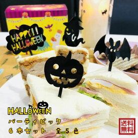 ハロウィン パーティピック 6本入り お弁当 サンドウィッチ ハンバーガー ピック Halloween グッズ オリジナル アクリル 選べるカラー インテリア おしゃれ かぼちゃ こうもり オバケ インスタ映え ハロウィンパーティ ナチュラル カフェ