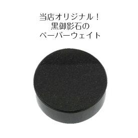 期間限定 50%ポイントバック ペーパーウェイト 文鎮 黒御影石 インド産 黒 ギフト プレゼント 置物 インテリア オリジナル