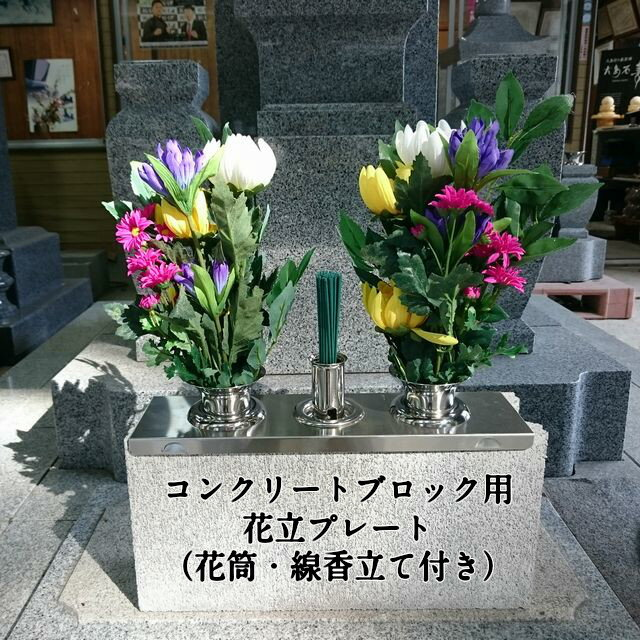 Rakuten & Equinoctial week tray for the reform cleaning grave flower vase Nakamura Corporation front of the grave of the コンリートブロック flower vase plate stainless ...