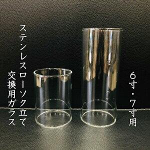 ローソク立て ガラス 筒 お墓用 6寸 7寸用 ステンレス製 ガラスのみ 1本 風除け ろうそく立て お墓のリフォーム お盆 お彼岸 彼岸 買いまわり