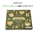 Murata green01
