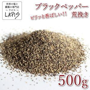 ブラックペッパー 500g袋 【黒胡椒】【荒挽き】【スパイス】【肉・魚・炒め物に】