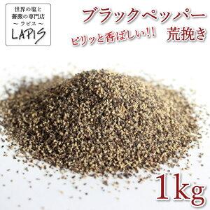 ブラックペッパー 1kg袋 【黒胡椒】【荒挽き】【スパイス】【肉・魚・炒め物に】