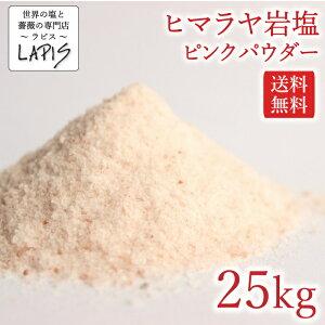 【送料無料】輸入原料・ヒマラヤ岩塩ピンクパウダー 25kg袋入り