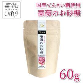 薔薇のお砂糖 60g袋入り【国産てんさい糖使用】【プレミアムダマスクローズ】