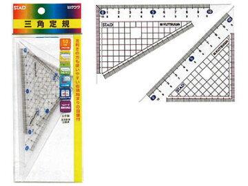 メタクリル三角定規