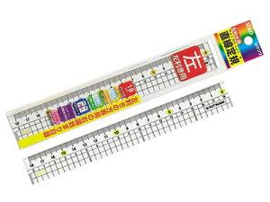 メタクリル直線定規 18cm 左利き用