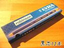 【名入れ対象商品】ROBINSON(ロビンソン)鉛筆 消しゴム付 HB【LYRA(リラ):ドイツ】