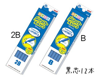 Gripper is pencil Mitsubishi 2B / B blue