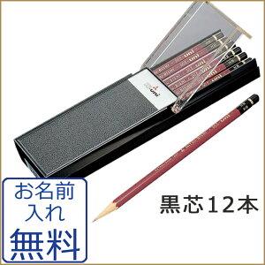 鉛筆 名入れ Hi-uni(ハイユニ) 鉛筆 2B 6B HB B 3B 4B 5B 7B 8B 9B F H 2H 3H 4H 5H 6H 7H 8H 9H 三菱鉛筆