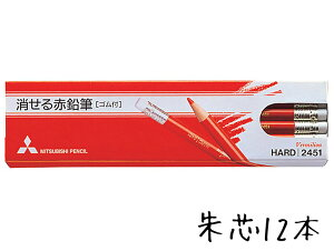 鉛筆 名入れ 消せる赤鉛筆 消しゴム付 2451番 三菱鉛筆