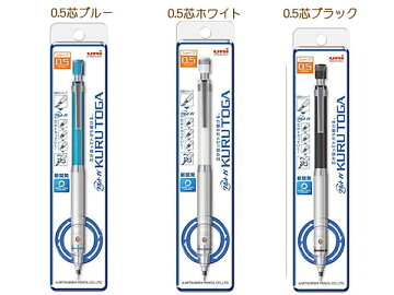 【三菱鉛筆】KURUTOGA(クルトガ)ハイグレードシャープペンシル0.5芯