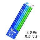 【名入れ対象商品】ユニパレット かきかた鉛筆2B・B 三角軸 青 簡易ケース入り 三菱鉛筆