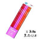 【名入れ対象商品】ユニパレット かきかた鉛筆2B・B 三角軸 ピンク 簡易ケース入り 三菱鉛筆