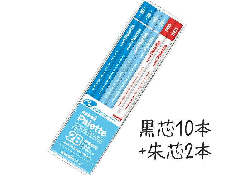 【名入れ対象商品】ユニパレット かきかた鉛筆2B・B 青(朱色セット) 三菱