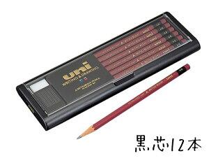 鉛筆 名入れ uni(ユニ) 鉛筆 2B 6B HB B 3B 4B 5B F H 2H 3H 4H 5H 6H 7H 8H 9H 三菱鉛筆