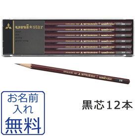 鉛筆 名入れ uni-star(ユニスター) 鉛筆 2B HB B 3B 4B H 2H 三菱鉛筆