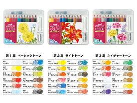 三菱鉛筆 ユニ 水彩色鉛筆 ウォーターカラー ぬり絵用 コンパクトセット12色