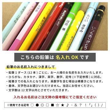 三菱鉛筆Hi−uni(ハイユニ)名前入れ無料です!