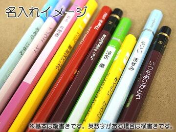 【名入れ無料!】三菱鉛筆Hi−uni(ハイユニ)9B〜9H