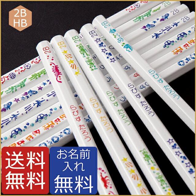 メール便送料無料・鉛筆・名入れ無料 カラフルねーむ鉛筆2B・HB かわいいオリジナルイラスト・12本違うデザイン!