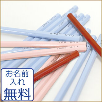 Graduation memorabilia for pencil, put free pastel pencils 2 B (red set) a simple solid color pencil and shone so cute pastel color name!