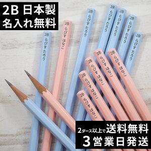 【日本製】卒園記念品 名入れ 鉛筆 2B パステルカラー鉛筆 ブルー ピンク ダース 名前入り ネーム入り 無料 えんぴつ 卒園記念 卒園 卒業 入学祝い 準備 記念品 ギフト プレゼント 男の子 女