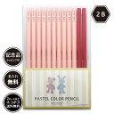 鉛筆・名入れ無料 パステルカラー鉛筆2B(朱色セット) シンプルな無地鉛筆・かわいいパステル色なので名前が映える!