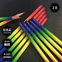 名入れ無料 鉛筆 レインボーねーむ えんぴつ 2B 虹色 男の子でも女の子にも人気なシンプルでおしゃれな名前入り 1ダー…