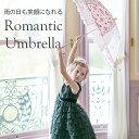 ロマンティック キッズ・アンブレラ(子供用雨傘)