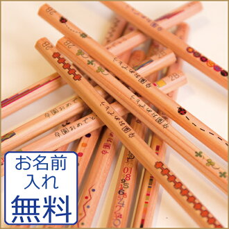 ☆ Woody ねーむ pencil your name is printed on the pencil! Lapis original pencil series