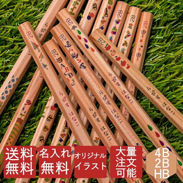 メール便送料無料・鉛筆・名入れ無料 ウッディねーむ鉛筆2B・HB・4B 木のぬくもり・かわいいオリジナルイラスト