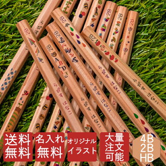 把你的名字印在铅笔的免费 ☆ 木本 ねーむ 铅笔 ! 青金石原始铅笔系列