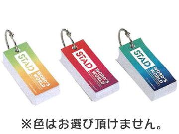 STAD単語カードSC108