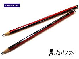 鉛筆 名入れ トラディション高級鉛筆 ステッドラー STAEDTLER ドイツ