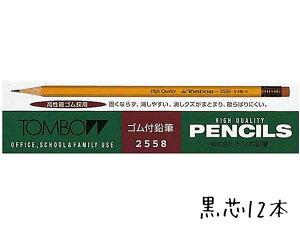 鉛筆 名入れ ゴム付鉛筆 2558番 B HB H トンボ鉛筆