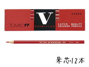 鉛筆 名入れ 赤鉛筆 朱鉛筆 8900V 丸軸 トンボ鉛筆