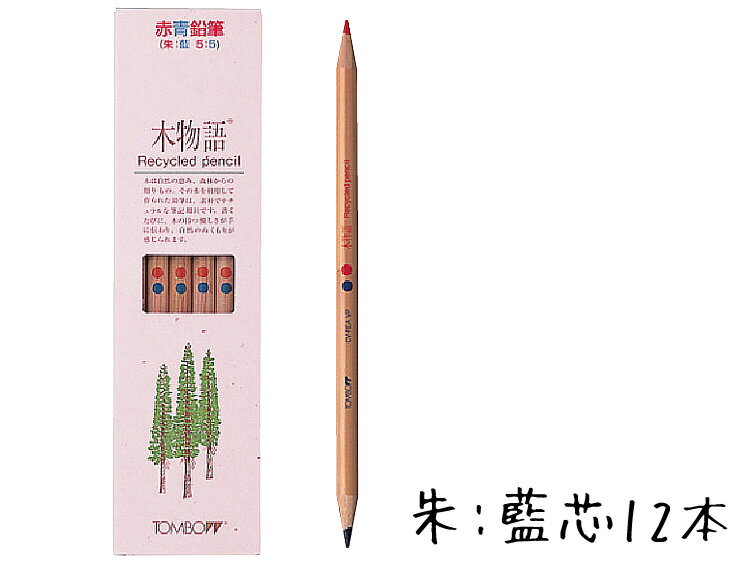 【名入れ対象商品】木物語 赤青鉛筆 5:5 丸軸【トンボ鉛筆】