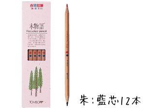 鉛筆 名入れ 木物語 赤青鉛筆 5 5 丸軸トンボ鉛筆