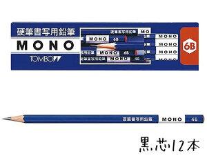 鉛筆 名入れ モノシリーズ鉛筆 MONO硬筆書写用鉛筆 4B 6Bトンボ鉛筆