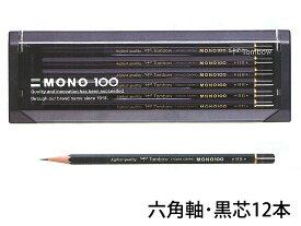 鉛筆 名入れ モノシリーズ鉛筆 MONO-100 2B 6B HB B 3B 4B 5B F H 2H 3H 4H 5H 6H 7H 8H 9H トンボ鉛筆
