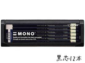 鉛筆 名入れ モノシリーズ鉛筆 MONO 2B 6B HB B 3B 4B 5B F H 2H 3H 4H 5H 6H トンボ鉛筆