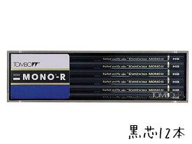 鉛筆 名入れ モノシリーズ鉛筆 MONO-R 2B HB B 3B 4B H 2H トンボ鉛筆