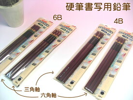 三菱鉛筆 uni(ユニ) 硬筆書写用鉛筆三角軸 六角軸/4B 6B 3本パック